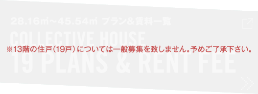 28.16㎡~45.54㎡ プラン&賃料一覧 - COLLECTIVE HOUSE 19 PLANS & RENT FEE